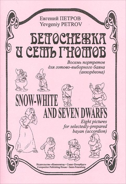 Евгений Петров Евгений Петров. Белоснежка и семь гномов. Восемь портретов для готово-выборного баяна (аккордеона) белоснежка и семь гномов куклу