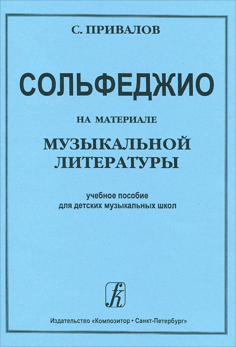 Сольфеджио на материале музыкальной литературы