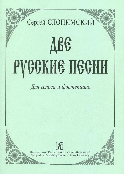 Сергей Слонимский Сергей Слонимский. Две русские песни. Для голоса и фортепиано сергей галиуллин чувство вины илегкие наркотики