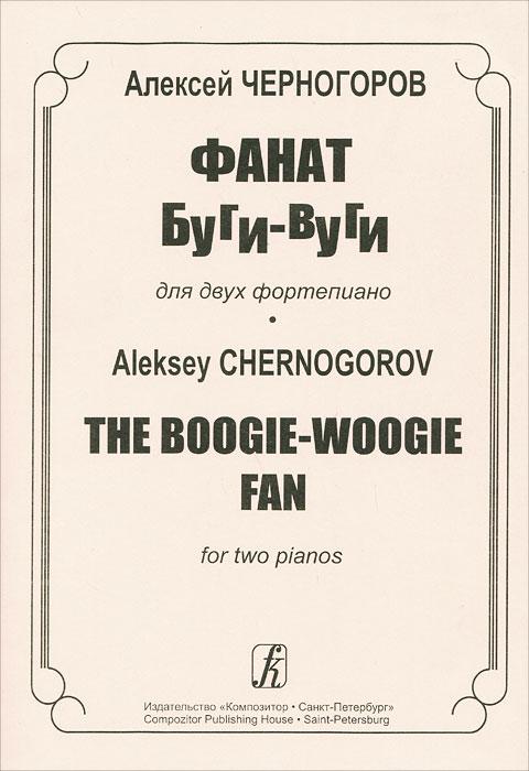 Алексей Черногоров Алексей Черногоров. Фанат буги-вуги для двух фортепиано алексей валерьевич палысаев дар