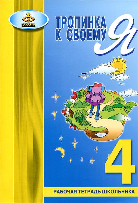 О. В. Хухлаева Тропинка к своему Я год до школы от а до я тетрадь по подготовке к школе