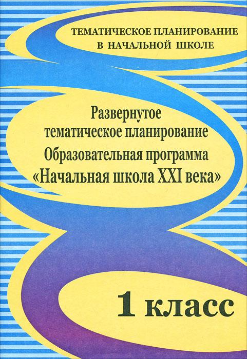 Валентина Васина Развернутое тематическое планирование. 1 класс