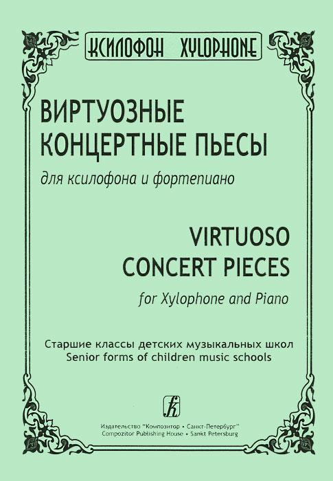 Виртуозные концертные пьесы для ксилофона и фортепиано. Старшие классы детских музыкальных школ вторжение в ссср мелодии и ритмы зарубежной эстрады центрполиграф