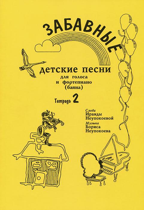 Б. Неупокоев Б. Неупокоев. Забавные детские песни для голоса и фортепиано (баяна). Тетрадь 2 л келер л келер избранные этюды для фортепиано тетрадь 2