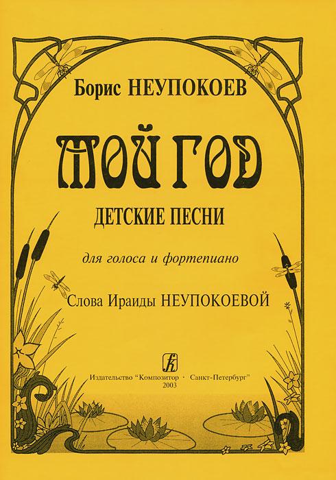 Б. Неупокоев Б. Неупокоев. Мой год. Детские песни для голоса и фортепиано куплю детские снегокаты б у