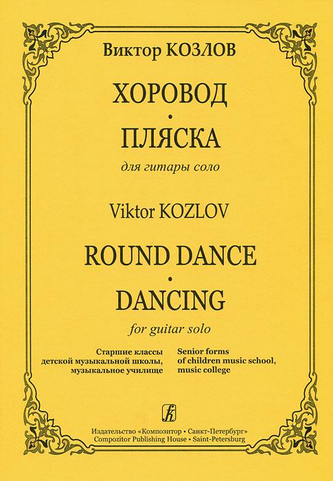В. Козлов. Хоровод. Пляска для гитары соло. Старшие классы детской музыкальной школы, музыкальное училище