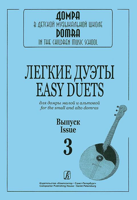 Легкие дуэты для домры малой и альтовой. Выпуск 3 / Easy Duets for the Small and Alto Domras: Issue 3 пульт alto zmx52