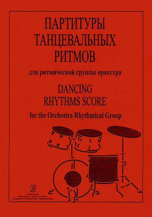 Партитуры танцевальных ритмов для ритмической группы оркестра вторжение в ссср мелодии и ритмы зарубежной эстрады центрполиграф