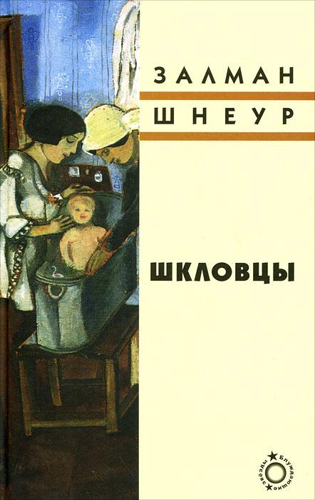 Залман Шнеур Шкловцы женское белорусское белье