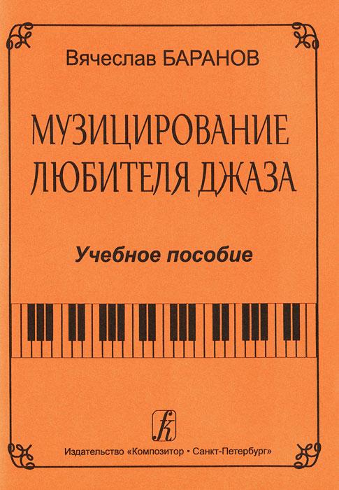 Музицирование любителя джаза. Вячеслав Баранов