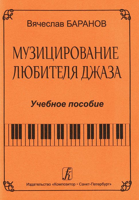 Zakazat.ru Музицирование любителя джаза. Вячеслав Баранов