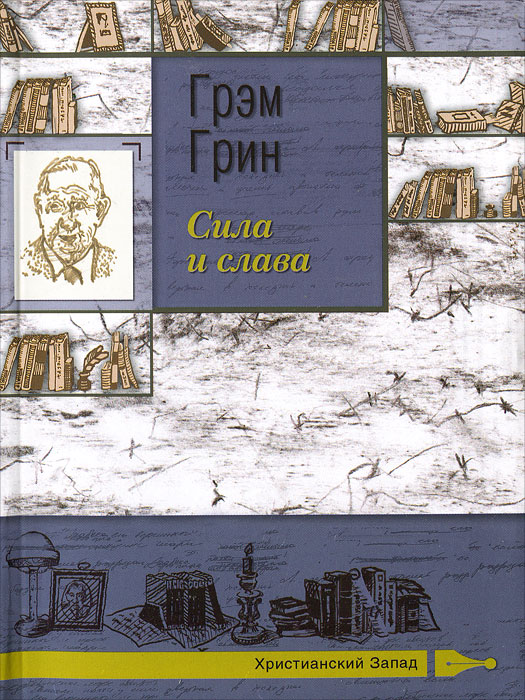 Грэм Грин Сила и слава грэм грин тихий американец спектакль