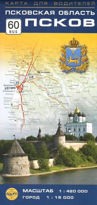 Карта для водителей. Псковская область. Псков