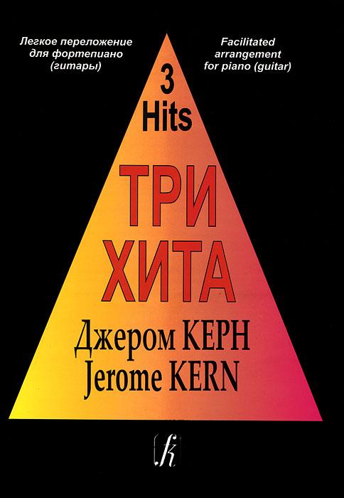 Джером Керн Джером Керн. Три хита. Легкое переложение для фортепиано (гитары) abba легкое переложение для фортепиано гитары