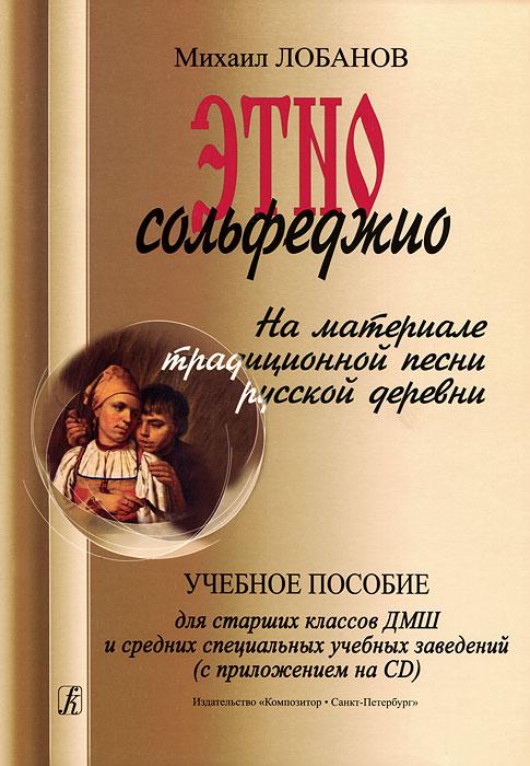 Этносольфеджио. На материале традиционной песни русской деревни. Учебное пособие ( + CD)