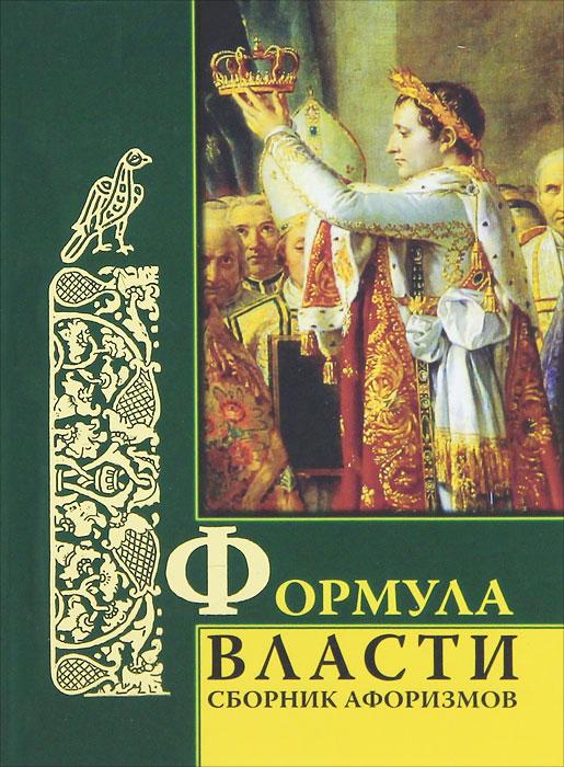 Формула власти золотая книга целителей разных стран
