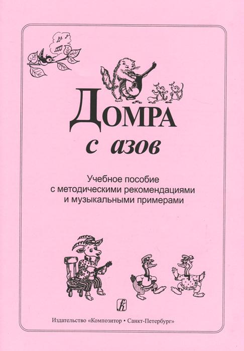 Домра с азов. Учебное пособие с методическими рекомендациями и музыкальными примерами