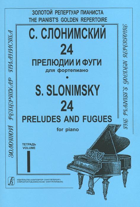 С. Слонимский С. Слонимский.24 прелюдии и фуги для фортепиано. Тетрадь 1 яков гельфанд ф шопен 24 прелюдии для фортепиано