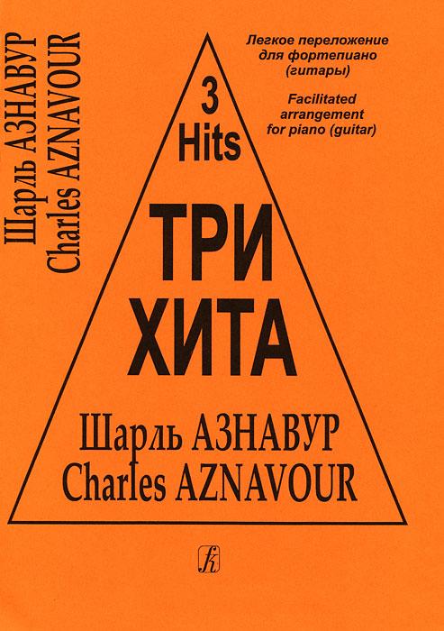 Шарль Азнавур Шарль Азнавур. Три хита. Легкое переложение для фортепиано (гитары) abba легкое переложение для фортепиано гитары