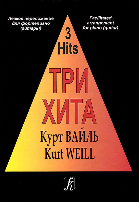 Курт Вайль Курт Вайль. Три хита. Легкое переложение для фортепиано (гитары) abba легкое переложение для фортепиано гитары