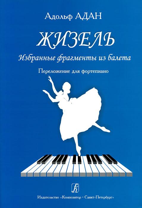 Адольф Адан Адольф Адан. Жизель. Избранные фрагменты из балета. Переложение для фортепиано балет жизель