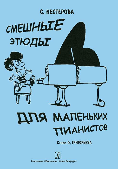 С. Нестерова С. Нестерова. Смешные этюды для маленьких пианистов дарья нестерова бисероплетение