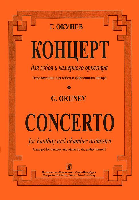 Г. Окунев Г. Окунев. Концерт для гобоя и камерного оркестра. Переложение для гобоя и фортепиано автора концерт камерного оркестра прима