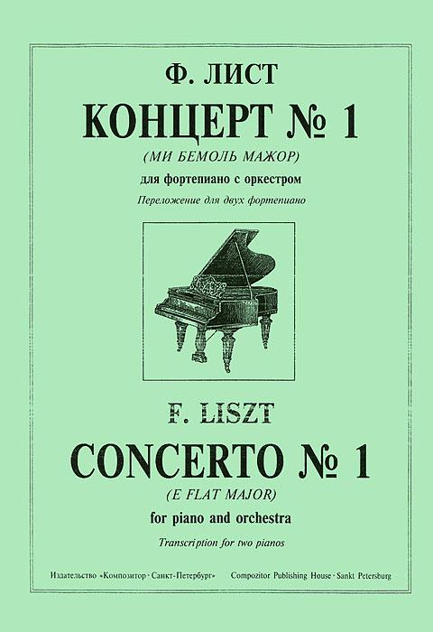 Ф. Лист Ф. Лист. Концерт № 1 (Ми бемоль мажор) для фортепиано с оркестром. Переложение для двух фортепиано abba легкое переложение для фортепиано гитары