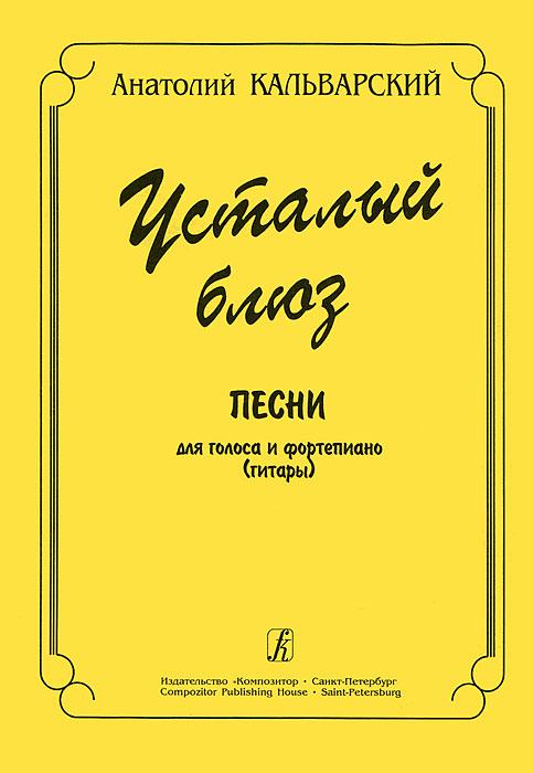 Анатолий Кальварский Анатолий Кальварский. Усталый блюз анатолий виноградов