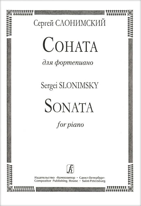 Сергей Слонимский Сергей Слонимский. Соната для фортепиано