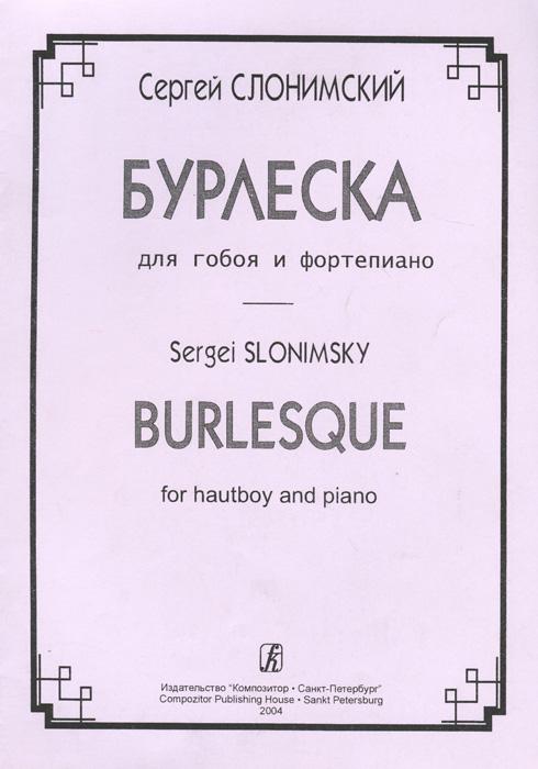Сергей Слонимский Сергей Слонимский. Бурлеска для гобоя и фортепиано сергей галиуллин чувство вины илегкие наркотики