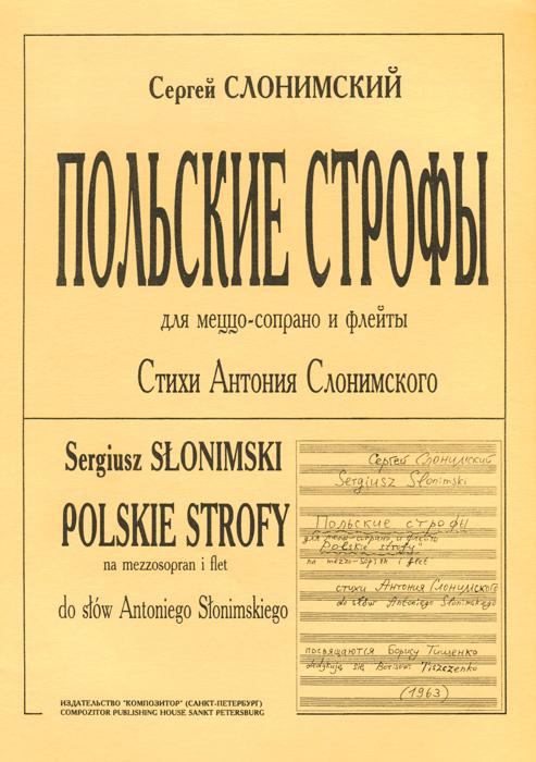 Сергей Слонимский, Антоний Слонимский Сергей Слонимский. Польские строфы для меццо-сопрано и флейты