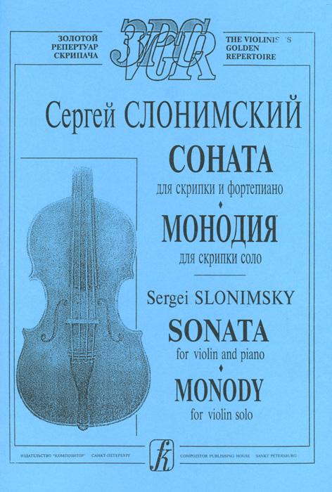 Сергей Слонимский Сергей Слонимский. Соната для скрипки и фортепиано. Монодия для скрипки соло