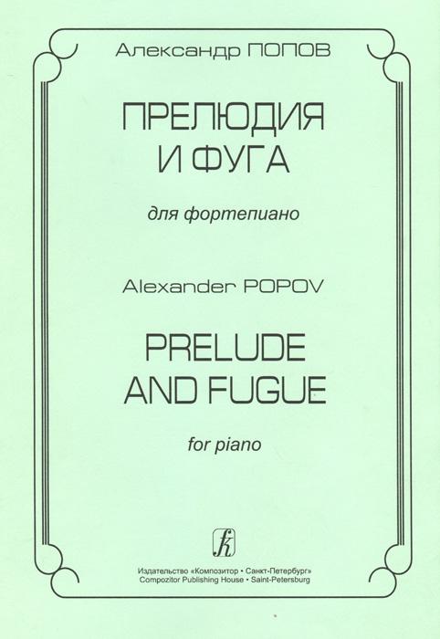 Александр Попов Александр Попов. Прелюдия и фуга для фортепиано