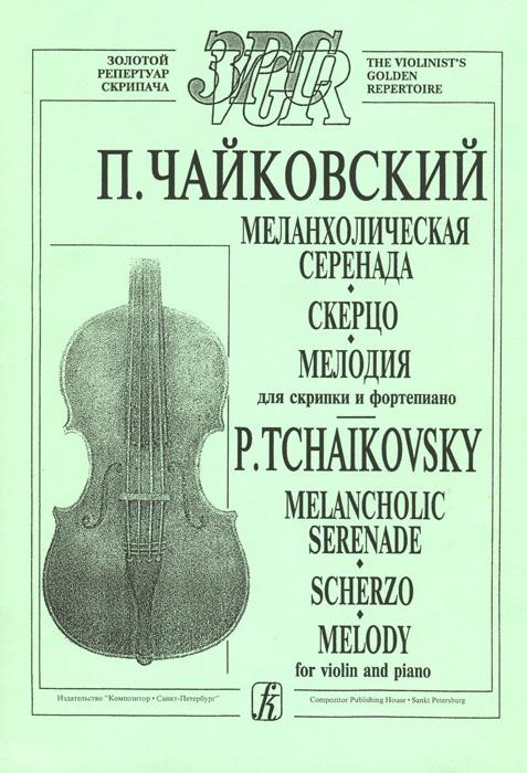 П. Чайковский П. Чайковский. Меланхолическая серенада. Скерцо. Мелодия. Для скрипки и фортепиано бегонию корневую в украине