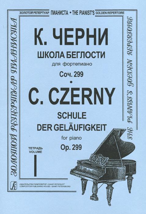 К. Черни К. Черни. Школа беглости для фортепиано. Сочинение 299. Тетрадь 1
