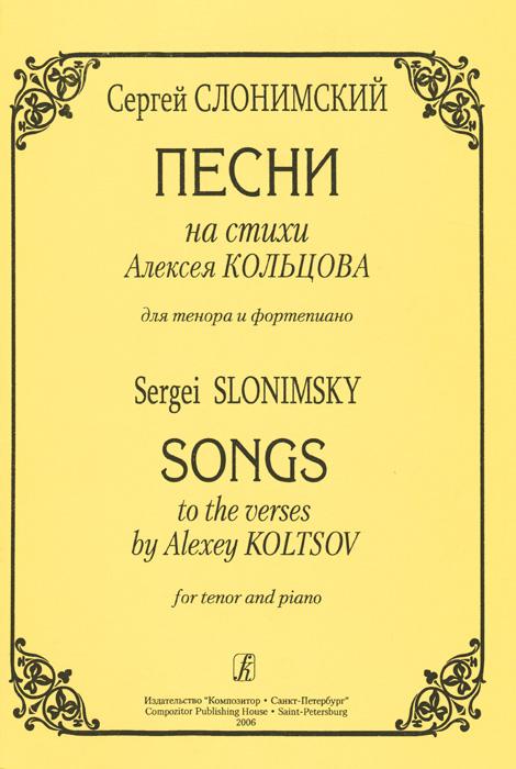 С. Слонимский С. Слонимский. Песни на стихи Алексея Кольцова для тенора и фортепиано цена