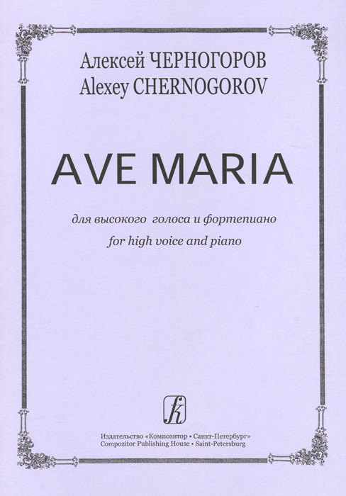 Алексей Черногоров А. Черногоров. Ave Maria для высокого голоса и фортепиано ave maria 2017 08 16t20 00