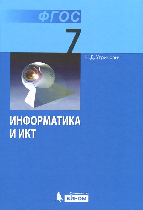 Н. Д. Угринович Информатика и ИКТ. 7 класс информатика и икт 11 класс учебник базовый уровень