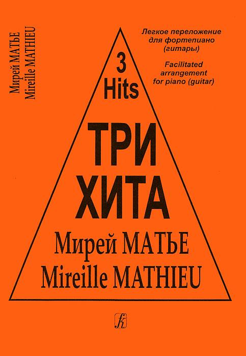 Мирей Матье Мирей Матье. Три хита. Легкое переложение для фортепиано (гитары) abba легкое переложение для фортепиано гитары
