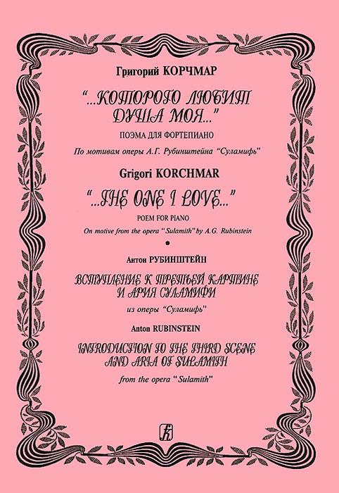 Григорий Корчмар, Антон Рубинштейн Григорий Корчмар. ...Которого любит душа моя... Поэма для фортепиано. Антон Рубинштейн. Вступление к тертьей картине и ария Суламифи из оперы Суламифь григорий лепс парус live