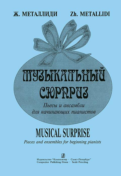 Ж. Металлиди Ж. Металлиди.Музыкальный сюрприз. Пьесы и ансамбли для начинающих пианистов футболка print bar киндер сюрприз