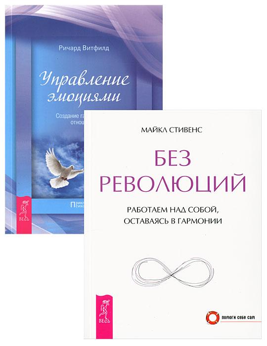 Без революций. Управление эмоциями (комплект из 2 книг). Майкл Стивенс, Ричард Витфилд