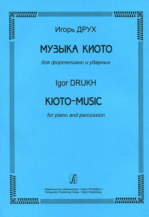 Игорь Друх Игорь Друх. Музыка Киото для фортепиано и ударных