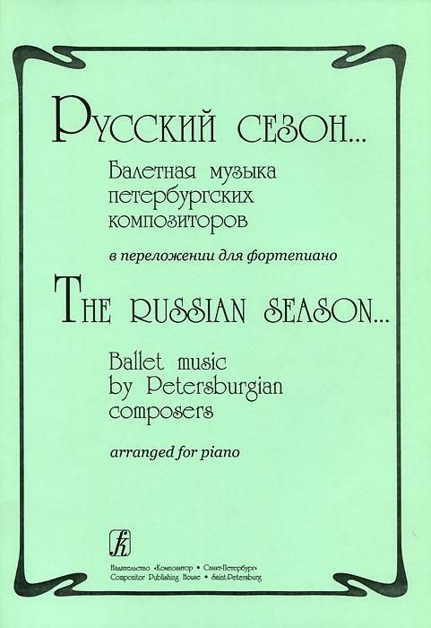 Русский сезон... Балетная музыка петербургских композиторов в переложении для фортепиано