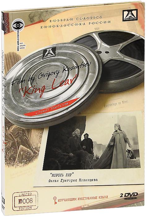 Король Лир (2 DVD) хьелль ола даль человек в витрине