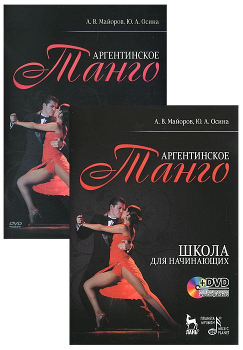 А. В. Майоров, Ю. А. Осина Аргентинское танго. Школа для начинающих (+ DVD-ROM) танго dvd
