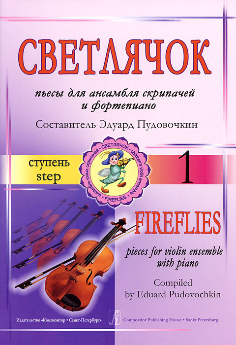 Светлячок. Пьесы для ансамбля скрипачей и фортепиано. 1 ступень