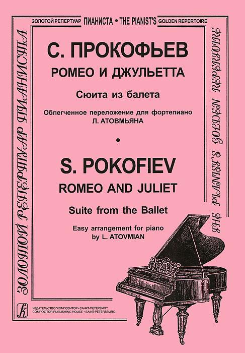 С. Прокофьев С. Прокофьев. Ромео и Джульетта. Сюита из балета. Облегченное переложение для фортепиано Л. Атовмьяна abba легкое переложение для фортепиано гитары