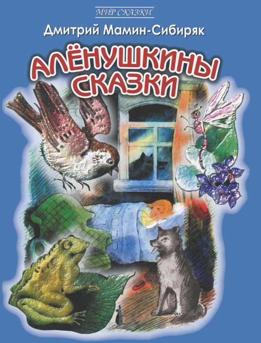 Д. Мамин-Сибиряк Аленушкины сказки дмитрий мамин сибиряк золото